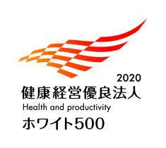 健康経営優良法人2020 ホワイト500