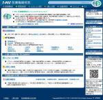 T-PEC 医療機関検索(メフィックス)