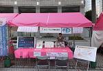 日本乳がんピンクリボン運動