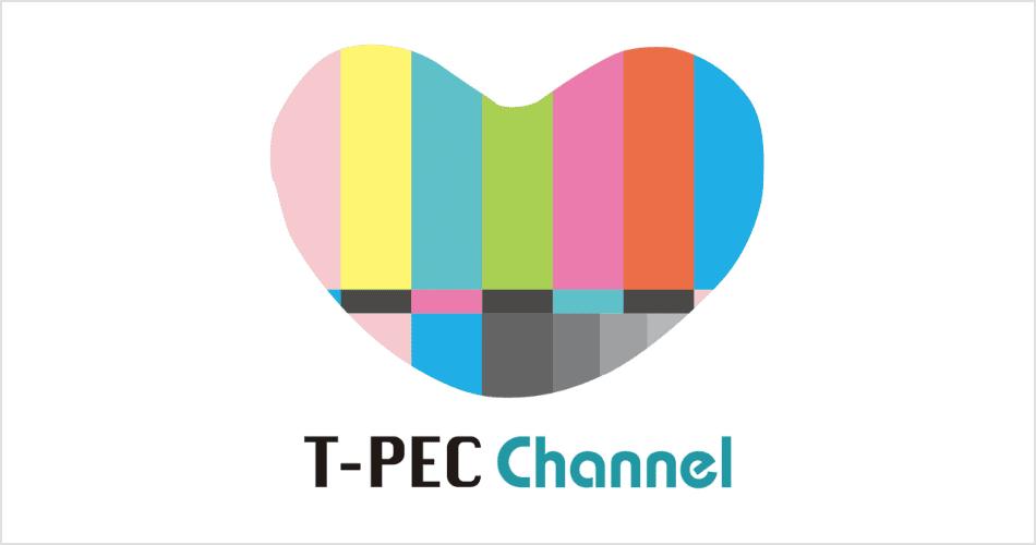 T-PEC Channel(DofD認定者専用Webサイト)